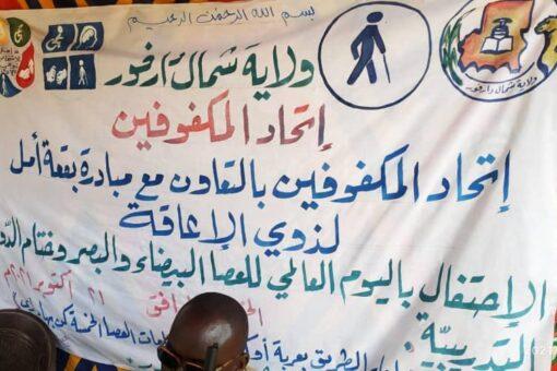 شمال دارفور تحتفل باليوم العالمي للعصا البيضاء
