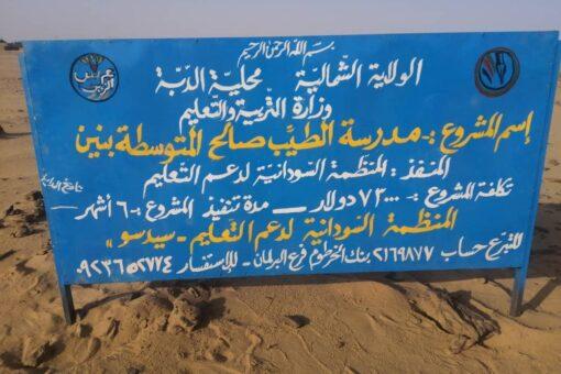 منظمة سيدسو الخيرية تتبرع بانشاء مدرستين باسم الاديب الطيب صالح