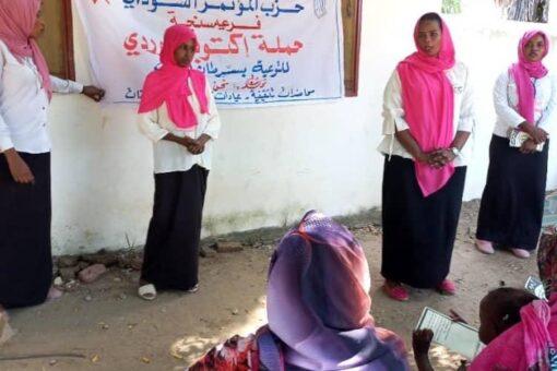فرعية حزب المؤتمر السوداني بسنجة تنفذ حملات توعية بمرض السرطان..